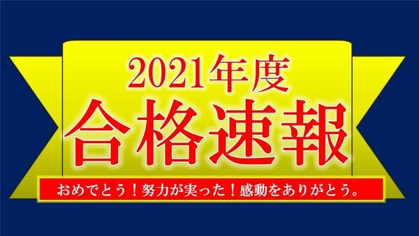 2021年度 合格速報